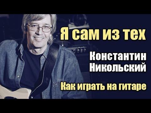Константин Никольский — Когда Поймешь Умом — слушать