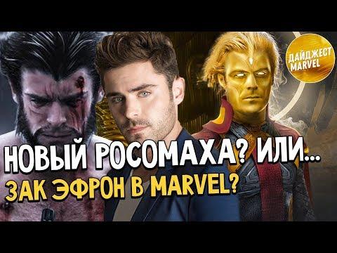 Зак Эфрон РОСОМАХА или... АДАМ УОРЛОК | Дайджест Marvel - Новости Марвел