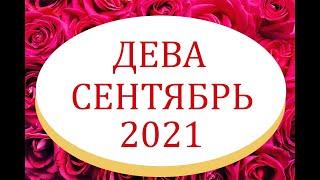 ДЕВА - Гороскоп на СЕНТЯБРЬ 2021 года АСТРОЛОГИЯ