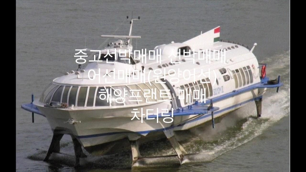 선박매매 중고선박매매 어선매매(원양어선) 해양프랜트매매 차터링