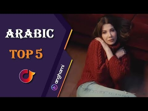 Top 5 Arabic songs on Anghami (Week 05, 2020) : Nancy Ajram, Cyrine Abdel Nour, Ziad Bourji & more!