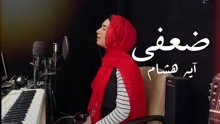 مش هتصدق صوت شيرين التانى . ضعفى