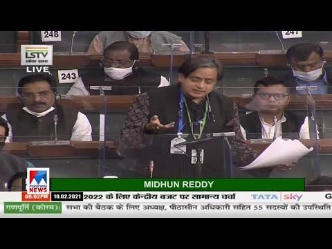 ലോക്സഭയില് ആഞ്ഞടിച്ച് ശശി തരൂര്; പ്രസംഗത്തിന്റെ പൂര്ണരൂപം | Shashi Tharoor speech | Loksabha