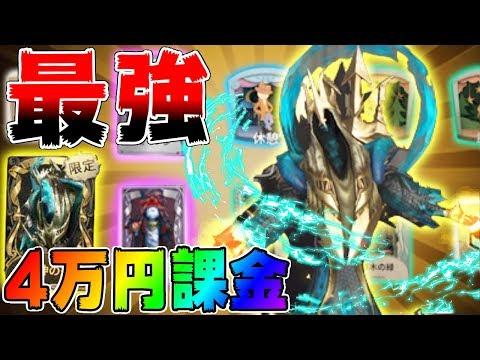 【第5人格】最新アプデで限定新キャラ『海神の冠』を狙って4万円課金して見た結果....もう無理..なんなん..最強...