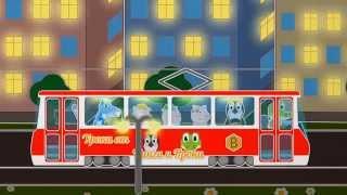 Едет красный трамвай | Учим цифры | Учим цвета | Пинги и Кроки | #14