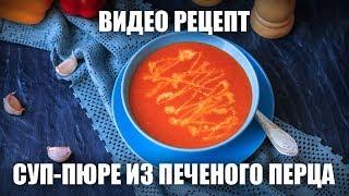 Суп-пюре из печеного перца — видео рецепт