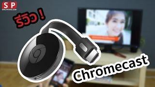 รีวิว Chromecast เปลี่ยนทีวีธรรมดาให้เป็นสมาร์ททีวี !! ดูหนังเล่นเกมจอใหญ่ ราคา 1,490 บาท