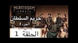 حريم السلطان الجزء الاول الحلقة  1