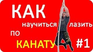 Как научиться лазить по канату #1 / CrossFit LEMON
