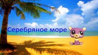MV: Серебряное море(Группа время и стекло., 2015-07-31T05:04:31.000Z)