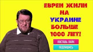 Евгений Сатановский 🔥 Евреи жили на Украине больше 1000 лет