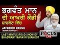 Prime Focus #197_Jatinder Pannu-Last Mintue Road Show Of Bhagwant Maan In Shahkot