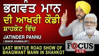 Video Prime Focus #197_Jatinder Pannu-Last Mintue Road Show Of Bhagwant Maan In Shahkot download MP3, 3GP, MP4, WEBM, AVI, FLV Mei 2018