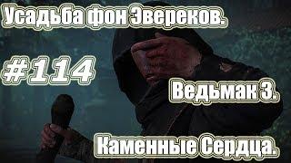 Ведьмак 3: Каменные сердца. Видео прохождение игры. #114 - Усадьба фон Эвереков.