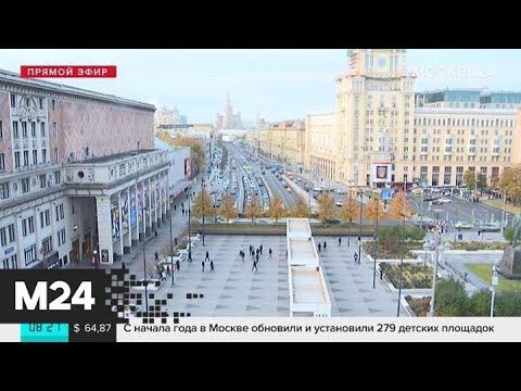 """""""Утро"""": воздух прогреется до +6 градусов днем 9 октября - Москва 24"""