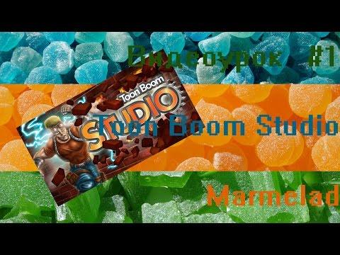 Toon Boom Studio Урок #1 Создание персонажа. Вступление