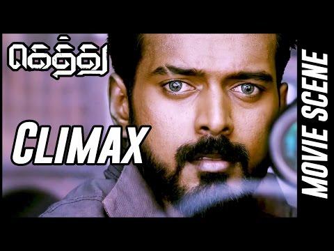 Gethu - Climax | Udhayanidhi Stalin | Amy Jackson | Harris Jayaraj