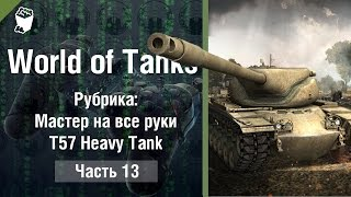 World of Tanks #13, T57 Heavy Tank , рубрика