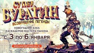 Новогодняя Елка 2019 Москва