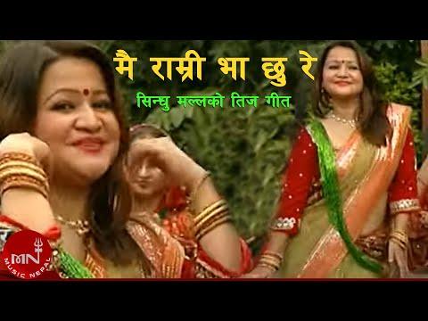 Teej Sindhu Malla 2014 Mai Ramri Bhachhu Re
