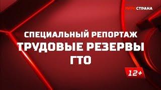 «Трудовые резервы ГТО». Специальный репортаж