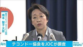 """""""テコンドー""""環境改善問題 JOCが聞き取り調査へ(19/09/20)"""