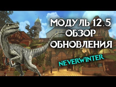 Видео Модуль 12.5. Обзор обновления. Neverwinter Onine