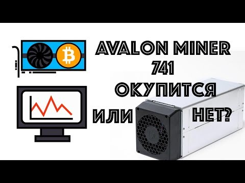 Тест Avalon Miner 741. Окупаемость и потребление.
