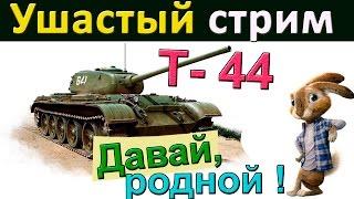 Т-44  Ушастый стрим   Давай, родной, Т 44
