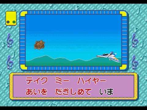 Sega Pico Music - Take Me Higher (Minna de Karaoke!)