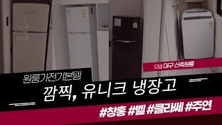 대구 신축 원룸가전제품,깜찍,유니크 원룸냉장고,창홍,오…