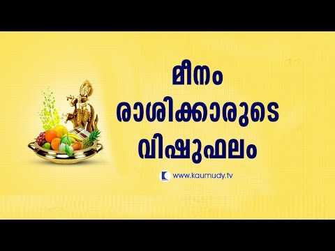 How is Vishu for those born under Meenam Rashi' ? | Jyothisham | Devamrutham