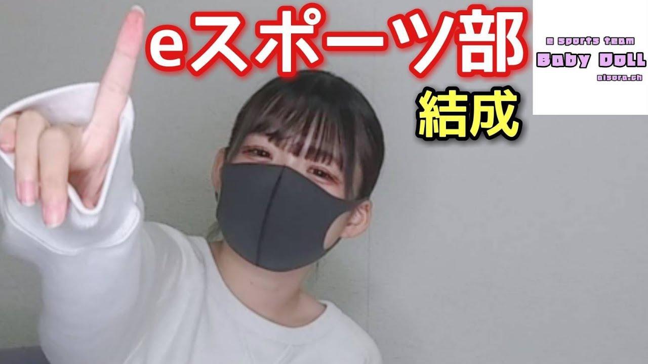 【重大発表】アイソラちゃんねるからeスポーツ部が結成されます!【ゲーム】