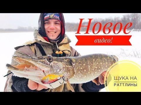 Щука на раттлины зимой. Долгожданная рыбалка