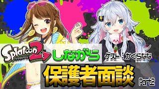 [LIVE] 【スプラトゥーン2】『葉月ナツ×かぐらなな』初コラボ対談!!