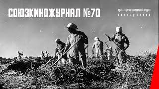 Союзкиножурнал № 70 (1941) документальный фильм