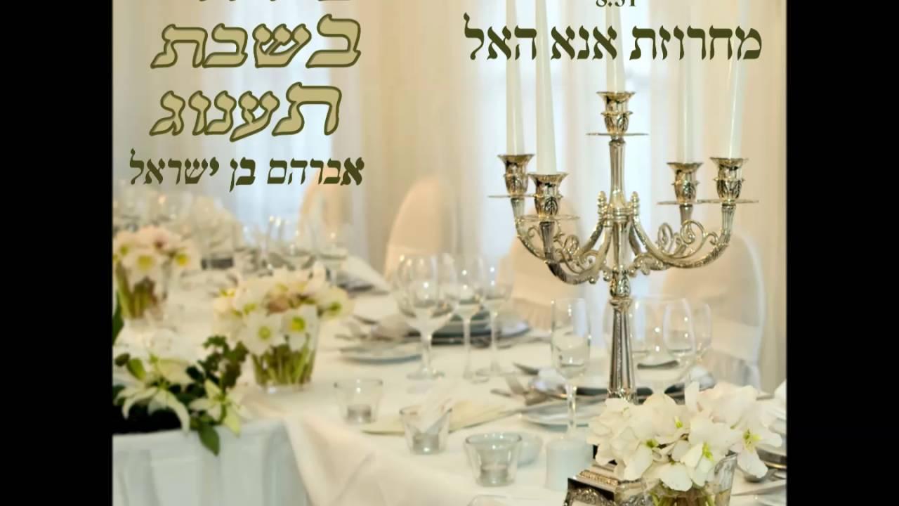 אבי בן ישראל - מחרוזת אנא האל   שירה בשבת תענוג ב'
