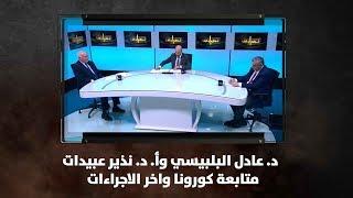 د. عادل البلبيسي وأ. د. نذير عبيدات - متابعة كورونا واخر الاجراءات