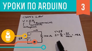 Видеоуроки по Arduino #3.1: Основы схемотехники