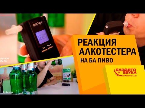 Реакция алкотестера на БА пиво. 0,22 промилле. 6 бутылок пива залпом. Тест от Avtozvuk.ua