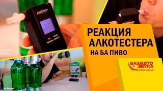 видео Безалкогольное пиво за рулем