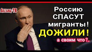 Путин: Россию СПAСУT МИГPAHTЫ! А своим платить достойно, развивать технологии и производительность?