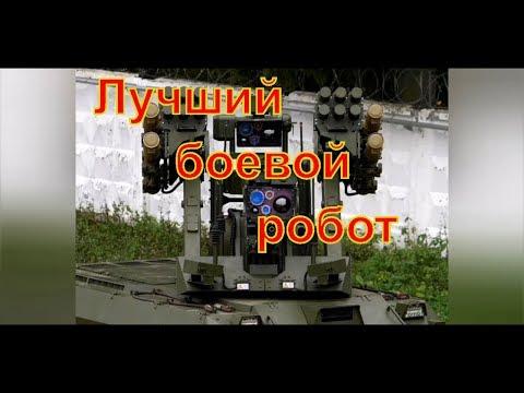 """Боевой робот """"Уран-9"""". Новейшее оружие России."""