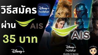 วิธีสมัคร Disney+ Hotstar ผ่าน AIS เดือนละ 35 บาท ไม่มีบัครเครดิตก็สมัครได้ ฟรี 30 วัน 100%