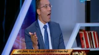 هل مصر بحاجة لقانون القيمة المضافة ... وهل سيمثل حل حقيقى ؟ - على هوى مصر
