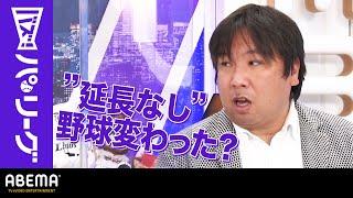 【引き分け激増】9回延長なしで野球が変わった?里崎さん「一番得してるのは西武」|ABEMAバズ!パ・リーグ