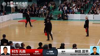 Kosuke MURAKATA -eM Kyohei HAYASHIDA - 65th All Japan KENDO Championship - First round 1