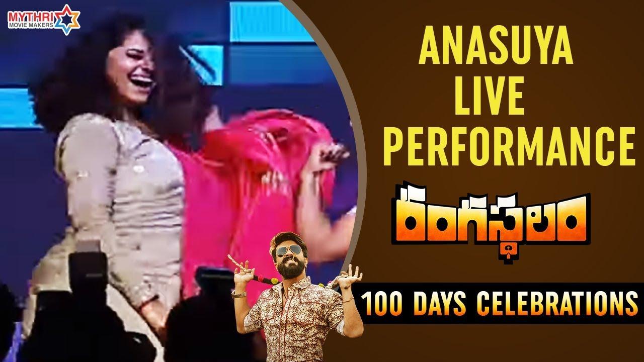 Anasuya & Sukumar Dance with Sekhar Master & Jani Master | Rangasthalam 100 Days Celebrations
