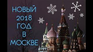 31 ДЕКАБРЯ 2017 в МОСКВЕ || НЕ пустили на КРАСНУЮ ПЛОЩАДЬ, BLACK STAR ВАФЛИ, елки новые в кино
