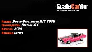 Масштабная модель 1/24 Dodge Challenger R/T 1970 розовый Коллекцион...